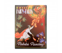"Book ""Russian fairy tales"""